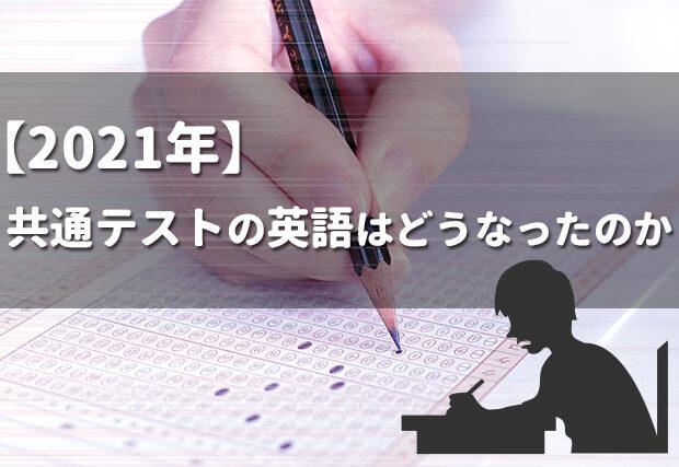 【2021年】共通テストの英語は「難しくなった」? 問題数や内容をチェック!