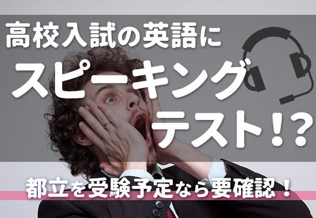 高校入試の英語に【スピーキングテスト】が!? 都立を受験予定なら要確認!