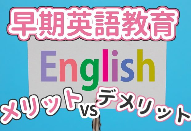 【早期英語教育】を考える。メリット・デメリットは?