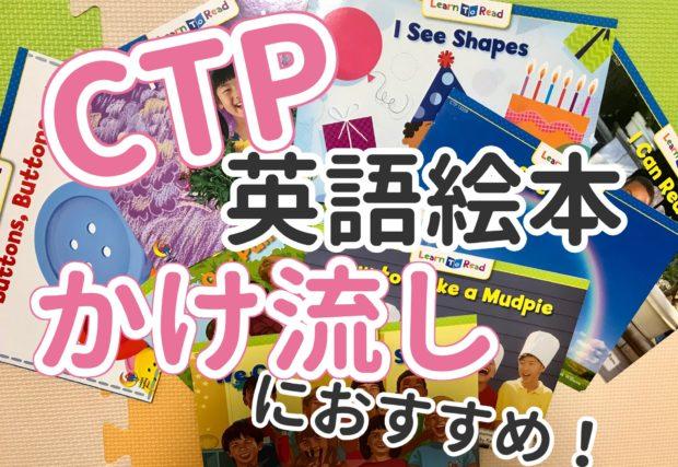 【CTP英語絵本】で効率よくインプット!