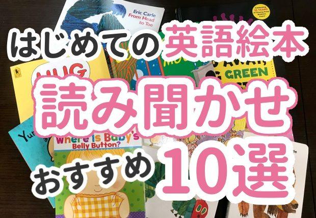 【英語絵本おすすめ10選】はじめての読み聞かせに!