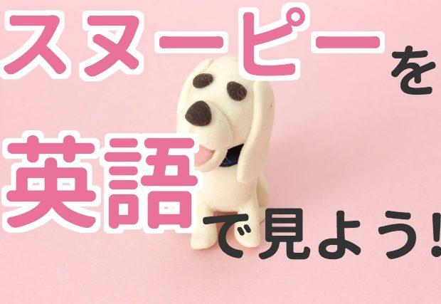 【スヌーピー】の英語アニメをDVDで見るべきワケ。