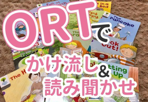 【ORT(オックスフォードリーディングツリー)】で英語入門!※使い方解説つき