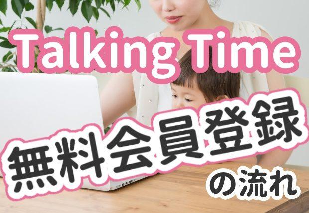 【Talking Time】の特徴は?会員登録の流れも詳しく解説。