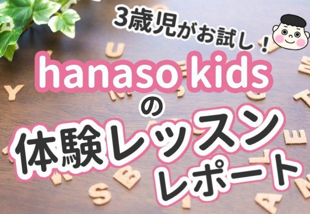 【hanaso kids】体験レッスンの全てをレポートします!