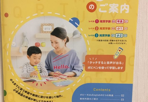 小学校英語対策に!2019年4月新創刊【ポピーKids English】