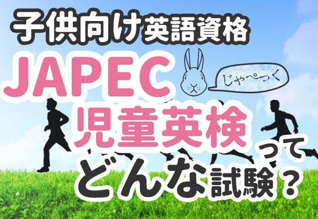 【JAPEC(ジャペック)児童英検】とは?詳しく解説します!