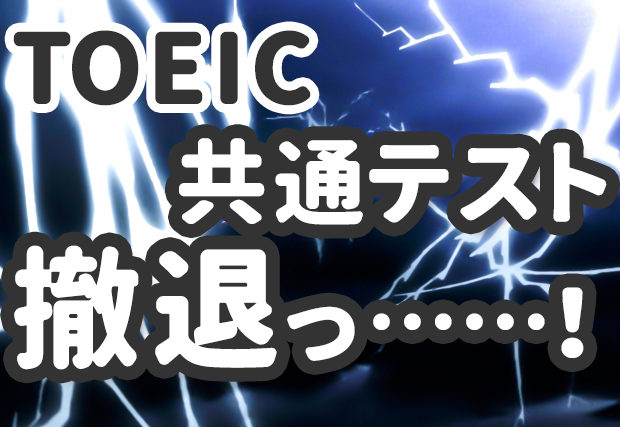 【共通テストからTOEICが撤退】理由は?今後は?徹底解説。