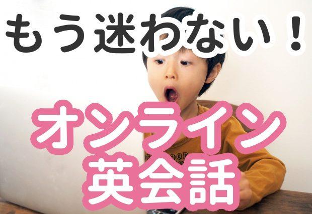 子供向けオンライン英会話の【スクール比較TOP10】