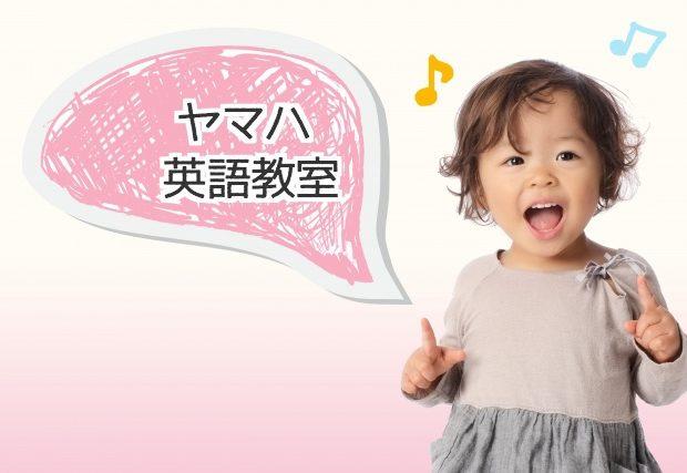 【ヤマハ英語教室】なら音楽のノウハウを活かしたリズム学習ができる!