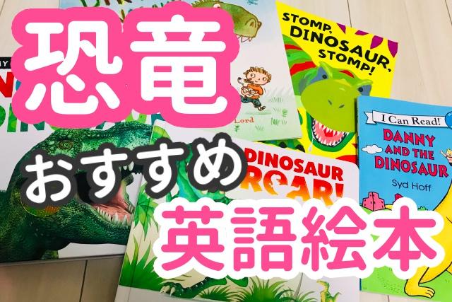 【恐竜の英語絵本】実際に3歳男児が気に入ったオススメ6冊!