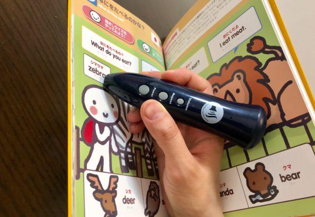 【ゆびさしキッズ!】 の音声ペンで楽しく学ぶ!
