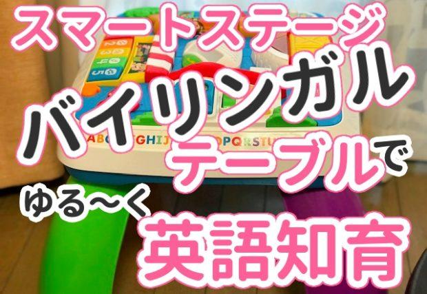 【スマートステージ・バイリンガル・テーブル】遊びながらおうち英語!