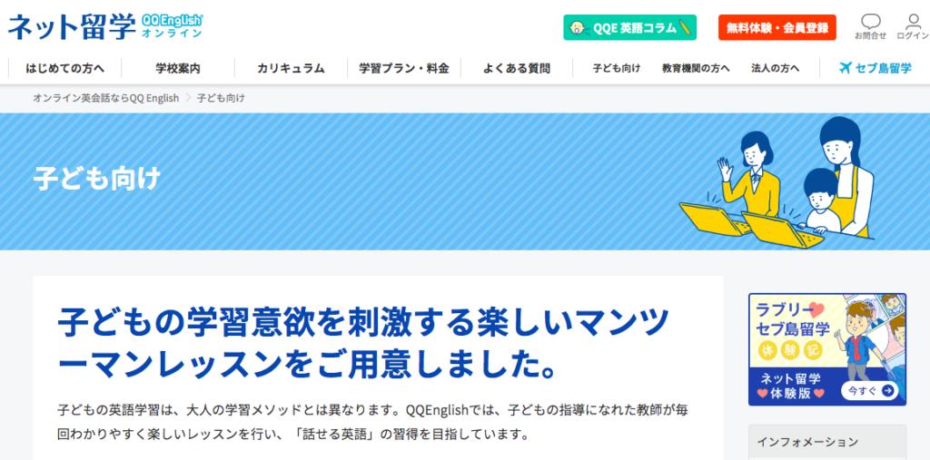 【QQ English】スクリーンショット
