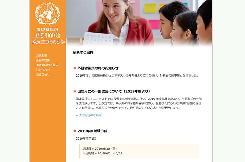 国連英検ジュニアテスト公式ページ