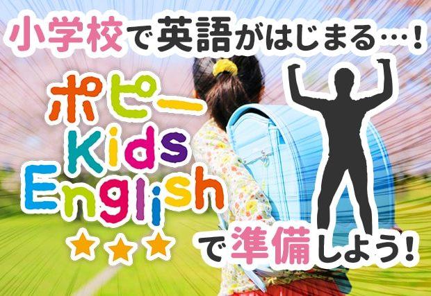 【ポピーKids English】小学生英語はポピペンでマスター!