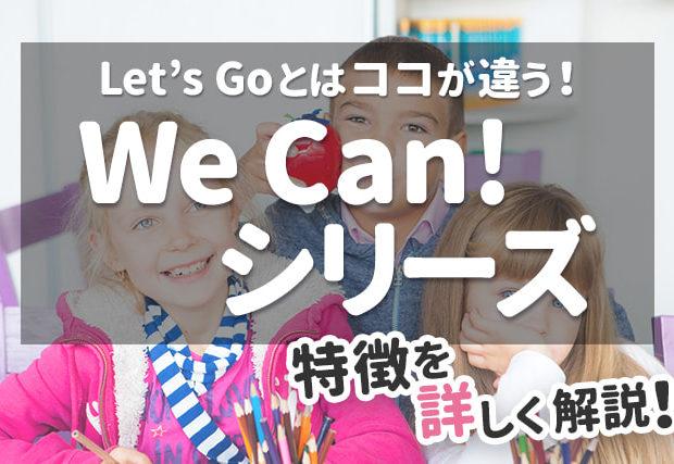 【We Can!】ってどんな教材? 詳しく解説!