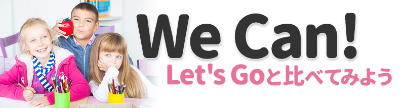 We Can! Let's Goと比べてみよう