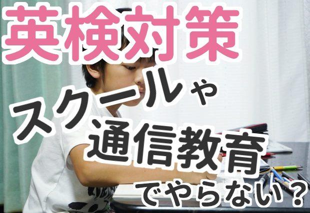 【小学生の英検対策】おすすめスクールや通信教育を紹介します!