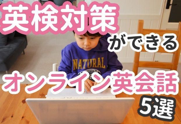 【英検対策】ができる子供オンライン英会話!厳選スクール5選※体験談あり!