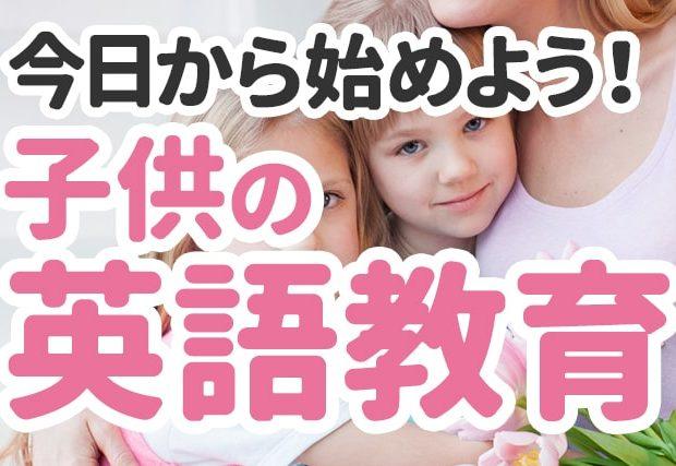 【子供の英語教育】今日から始めよう!
