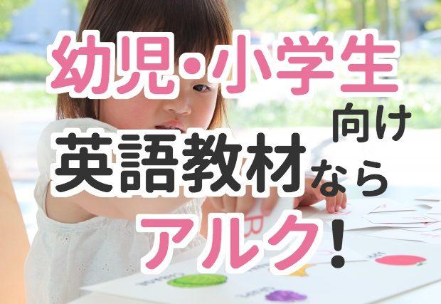 【アルク】は子供向け英語学習コンテンツも充実!