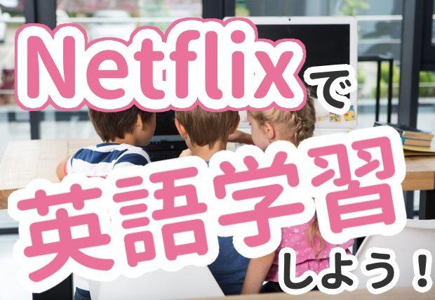 【子どもの英語学習にNetflix】動画サービスを利用しよう!おすすめ5選