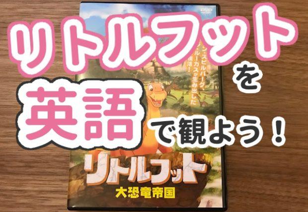 【リトルフット】恐竜アニメで英語に触れられるおすすめDVD!