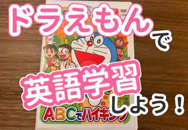【ドラえもんの英語DVD】学習効果あり!息子がABCを覚え始めた。