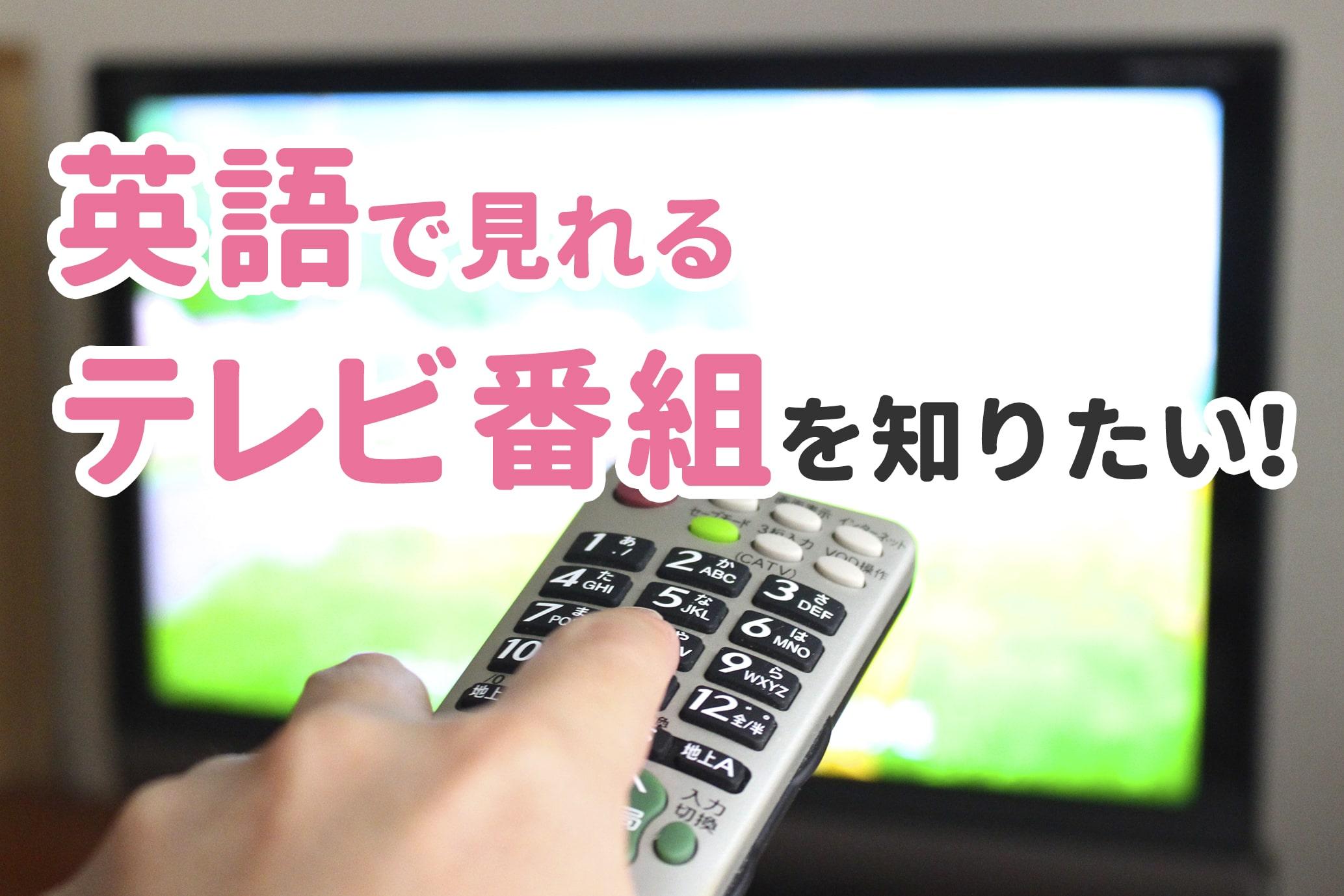 英語で見れるテレビ番組を知りたい!