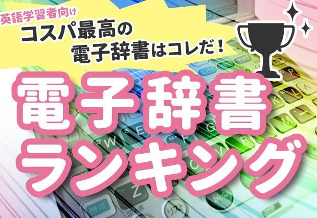電子辞書ランキング★コスパ最高なのはコレ!【カシオ&シャープ】