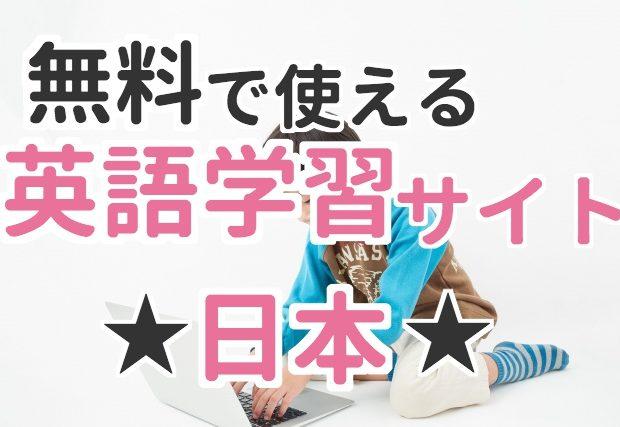 【子供向けオンライン英語学習サイト〜日本編〜】おすすめ5選