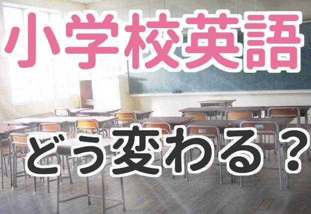 【新学習指導要領】小学校の英語が変わる!教材の中身も解説します。
