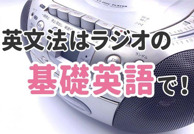 【基礎英語】の無料ラジオで手軽に学習しよう!