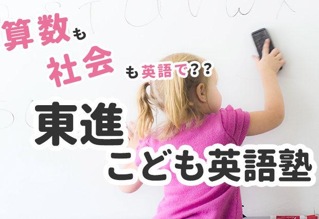 【東進こども英語塾】は英語「で」算数や社会も学べます!