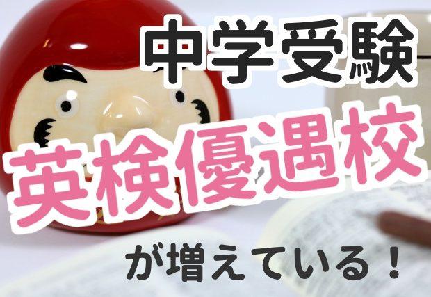 【中学受験で英検】を優遇する中学校が増えている!