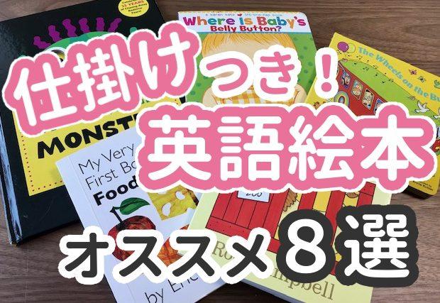 【しかけ絵本】で英語を楽しむ!実際に子供にウケたおすすめ厳選8冊