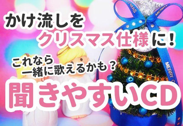 【クリスマスソング】子供向けの英語版CDまとめ