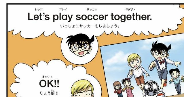【名探偵コナンと楽しく学ぶ小学英語: これ一冊で小学校の英語がバッチリわかる!】p.11より