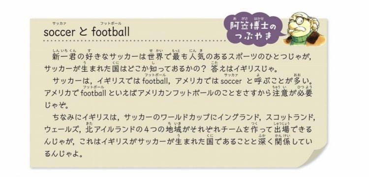 【名探偵コナンと楽しく学ぶ小学英語: これ一冊で小学校の英語がバッチリわかる!】p.36より