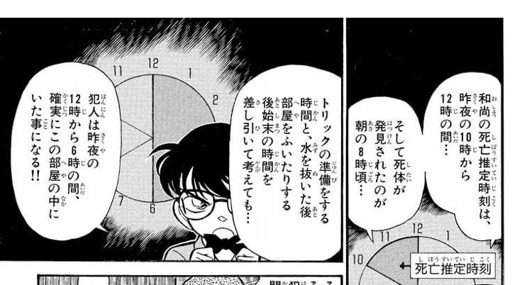 【名探偵コナン】11巻 p.176より