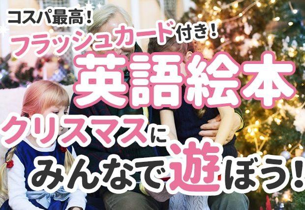 コスパ最高の【フラッシュカード付絵本】クリスマスシーズンにピッタリ!