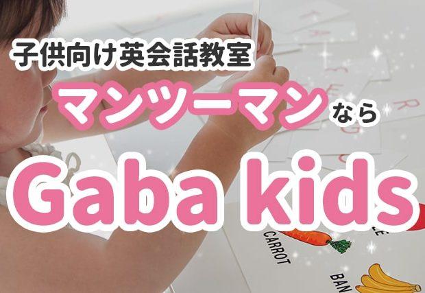 【Gaba kids(ガバキッズ)】はマンツーマンレッスンが魅力!