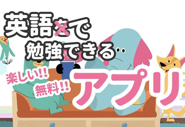 "【Khan Academy Kids(カーンアカデミーキッズ)】は英語""で""学べる!"