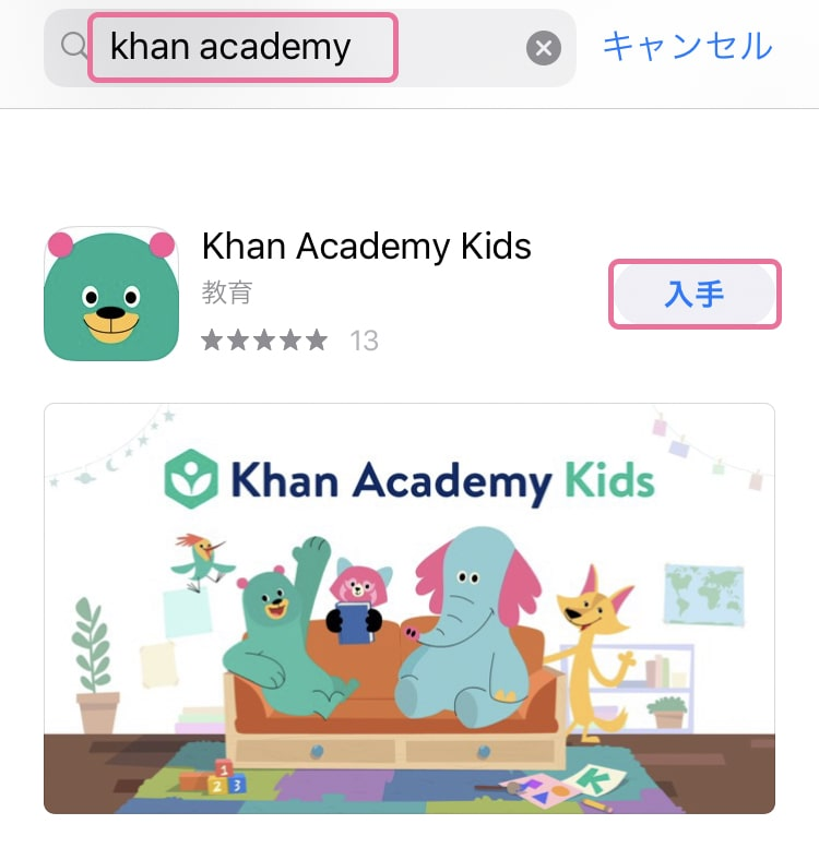 khan academyでappストアを検索