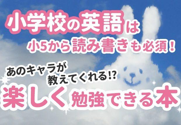 【キャラクターでやる気アップ!】楽しく小学校英語を学ぼう。