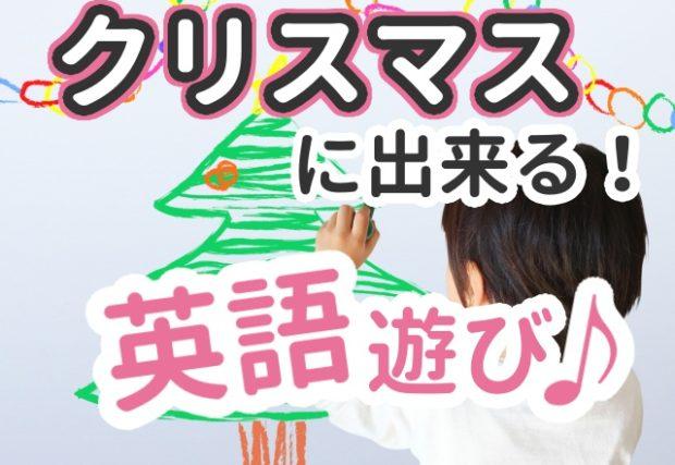 【複数名で楽しめる英語ゲーム】クリスマスバージョンまとめ