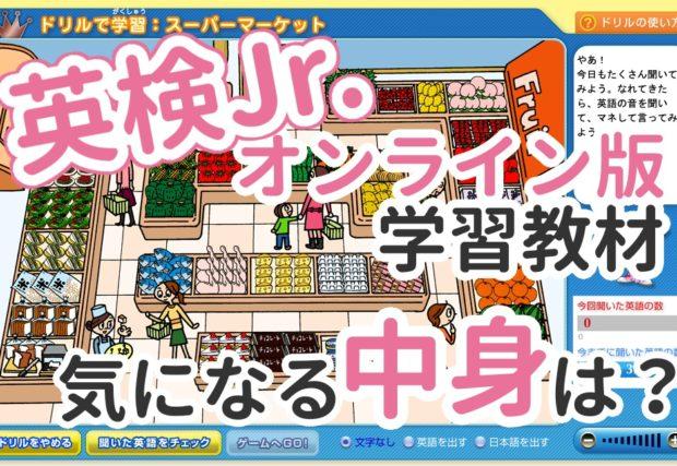 【英検Jr.オンライン版学習教材】を実際に使ってみました!