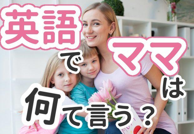 【ママは英語で何て言う?】ママ・お母さんの呼び方特集!