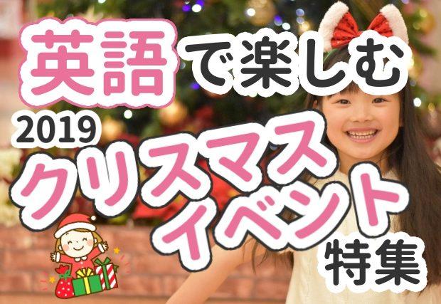 【クリスマスイベント特集2019】子供が思いっきり英語を楽しめるチャンス!
